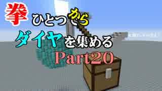 【Minecraft】拳ひとつでダイヤを集める Part20【ゆっくり実況】