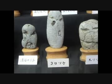 人面石を1700点展示している秩父...