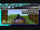 【ゆっくり実況】とりあえず石炭10万個集めるマインクラフト#69【Minecraft