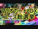 マリオカート8DXコース総選挙