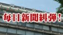 【草莽崛起】 6.15 毎日新聞の皇室不敬報道抗議!緊急国民行動[桜H29/6/11]