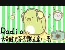 [中間報告Radio] 会社辞めてninja250で日本一周 phase0.9