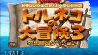 【実況】初めての実況はトルネコの大冒険3 pt.1