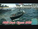 【War Thunder海軍】こっちの海戦の時間だ Part20【英海軍・ゆっくり実況】
