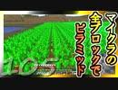 【Minecraft】マイクラの全ブロックでピラミッド Part105【ゆっくり実況】