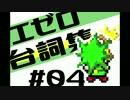 【ふしぎのぼうし】エゼロ台詞集 その4【ゼルダの伝説】