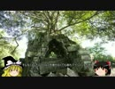天空の城ラピュタのモデル「ベンメリア」◆ゆっくりカンボジア伝説 7話