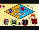 【ポケモンSM】2タイプ統一パ対戦記 part4【ゆっくり実況】