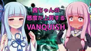 【ボイロ実況】茜ちゃんの感度が上昇するVANQUISH Part1【琴葉茜・葵】