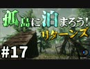 【The Forest】孤島に泊まろう!リターンズ #17【2人実況】