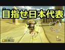 【マリオカート8DX】2017年度日本代表選抜