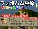 【実況】万能ぼっちの縛り旅 おまけpart6【FFT獅子戦争】