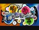 【告知PV】Selected Types Servant Cup【決勝トーナメント】