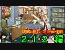 【艦これ】瑞鶴と挑む、31正面作戦 Part.5【ゆっくり実況】