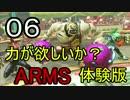 【ゆっくり】力が欲しいか?ARMS体験版 part06【NintendoSwitch】