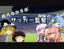 【FM2017】結月ゆかりがサッカー監督!?#11