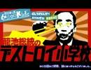 【ラジオ】籠池総統のデストロイ小学校【番外編Vol.1】
