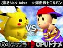 【第三回】64スマブラCPUトナメ実況【Eブロック第六&第七試合】