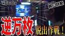 シーサ。の回胴日記_第668話[by ARROWS-SCREEN]