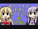 【WoT】ゆかマキ饅頭がTier5で遊ぶ #2【T-50】