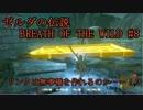 【幽鬼兎】力を使ってうまく橋を作れるか…!?【ゼルダの伝説 BOTW #8】