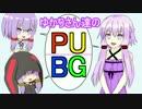 【PUBG】ゆかりさんのガチ芋でもドン勝が食べたい #1【VOICEROID実況】
