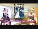 【VOICEROID2】ゆかりさん達の英霊指南 その2【FateGO】