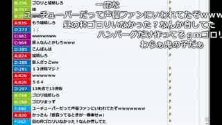 【ch】うんこちゃん『飯を食う人』1/5【2017/06/08】