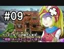 【DQB】クリエーターのお姉さん実況 09【物作り】