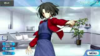 Fate/Grand Order 両儀式〔アサシン〕 マイルーム&霊基再臨等ボイス集