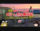 2017 弾丸中国・カシュガル旅行記 #1 関空