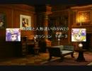 〔東方卓遊戯〕紅魔と人形遣いのSW2.0 セッション14-3