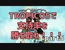 【実況】TROPICO5で支持率を勝ち取れ!!! part5