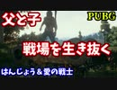 【PUBG】父と子がサバイバル!試される親子の絆【はんじょう&愛の戦士】