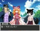 ~東方妖剣記~アヌビス神が幻想入り part4