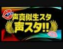 【大型企画】非公式-声真似ナマスタ【声スタ!!】
