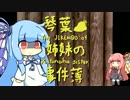 琴葉姉妹の事件簿 ファイル14