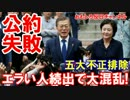【韓国にはエラい人しかいなかった】 任命、撤回、辞退、辞任!