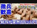 【韓国軍兵士の給与が88%UP】 1万6千円→3万円!