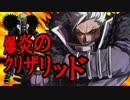 【MUGEN】禍雨心傘vsケシェト 仲間を集めて狂上位大会 #04