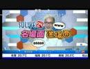SOLiVE24 名場面迷場面 (2017-06-11) (1/2)