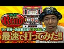 """第39位:リノ世界王者""""ういち""""がハイパーリノ打ってみた!! thumbnail"""