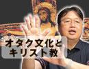 #182表 岡田斗司夫ゼミ『オタク文化と「ゴチック建築&キリスト教」の共通点を語る!』