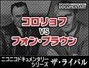 【予告編】コロリョフVSフォン・ブラウン ~伝説の米ソ ロケット開発戦争~