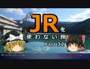 【ゆっくり】 JRを使わない旅 / part 32