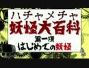 第11位:実はハチャメチャに面白い妖怪大百科「はじめての妖怪」 thumbnail