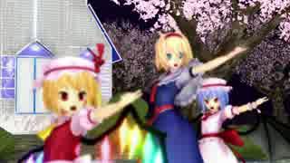 【東方MMD】 レイ&マリ&アリ&スカーレット姉妹 気まぐれメルシィ