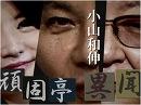 【頑固亭異聞】皇室をめぐる報道の問題点[桜H29/6/12]