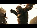 [予告編] キングコング:髑髏島の巨神