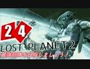 【LP2】LOST PLANET2で最強部隊を目指しましょう! #24【4人実況】